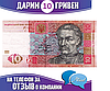 Дарим 10 грн. на телефон за ОТЗЫВ о компании
