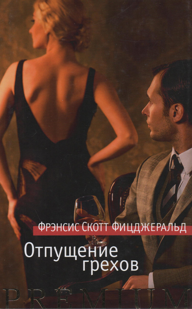 Отпущение грехов (Premium). Ф. С. Фицджеральд