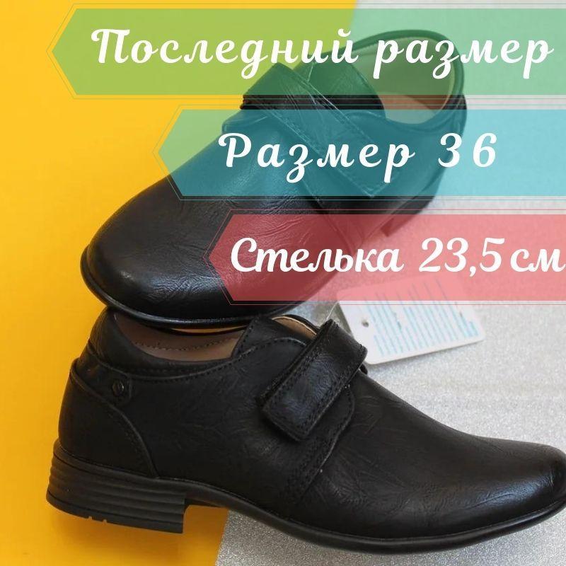 Черные туфли в школу для мальчика тм Tom.m р.36