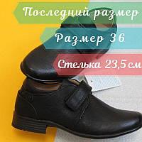 Черные туфли в школу для мальчика тм Tom.m р.36, фото 1
