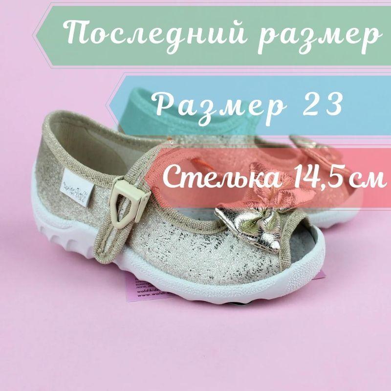 Текстильные детские велюровые туфли тапочки Катя тм Waldi размер 23