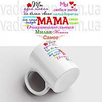 Чашка подарок Маме. Кружка с принтом Самая лучшая Мама. Чашка с фото, фото 1