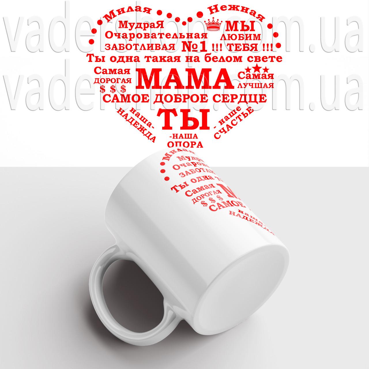 Чашка подарок Маме. Кружка с принтом Самая лучшая Мама. Чашка с фото