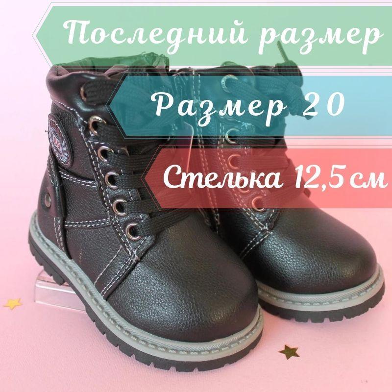 Зимние ботинки на мальчика  тм TomM р.20