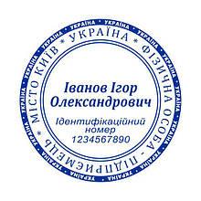 Печатка ФЛП
