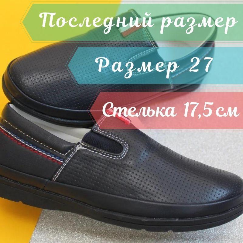 Туфли мокасины на мальчика на резинке детская школьная обувь тм Том.м р. 27