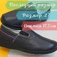 Туфли мокасины на мальчика на резинке детская школьная обувь тм Том.м р. 27, фото 1