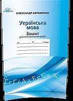 9 клас | Українська мова. Зошит для контрольних робіт | Авраменко