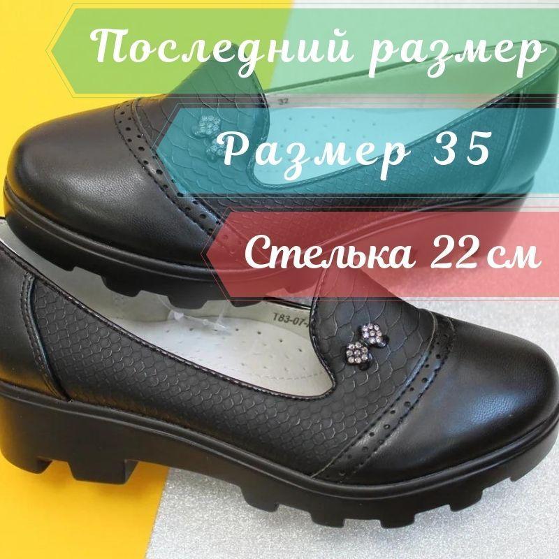 Черные туфли девочка на рельефной подошве Том.м р. 35