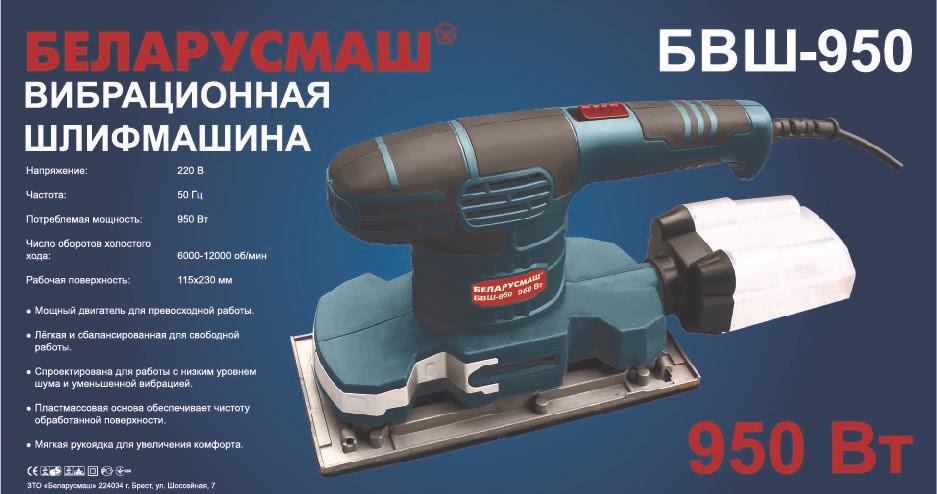 Плоско-шлифовальная машинка Беларусмаш БВШ-950