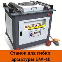 Купить Станок для гибки арматуры GW-40 (380В, 3кВт, 4-40мм, 7-10об/мин, автом.тип), Kowloon