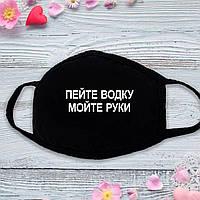 """Многоразовая черная маска (взрослая / детская ) Маска для лица с принтом """" Пейте водку , мойте руки """""""