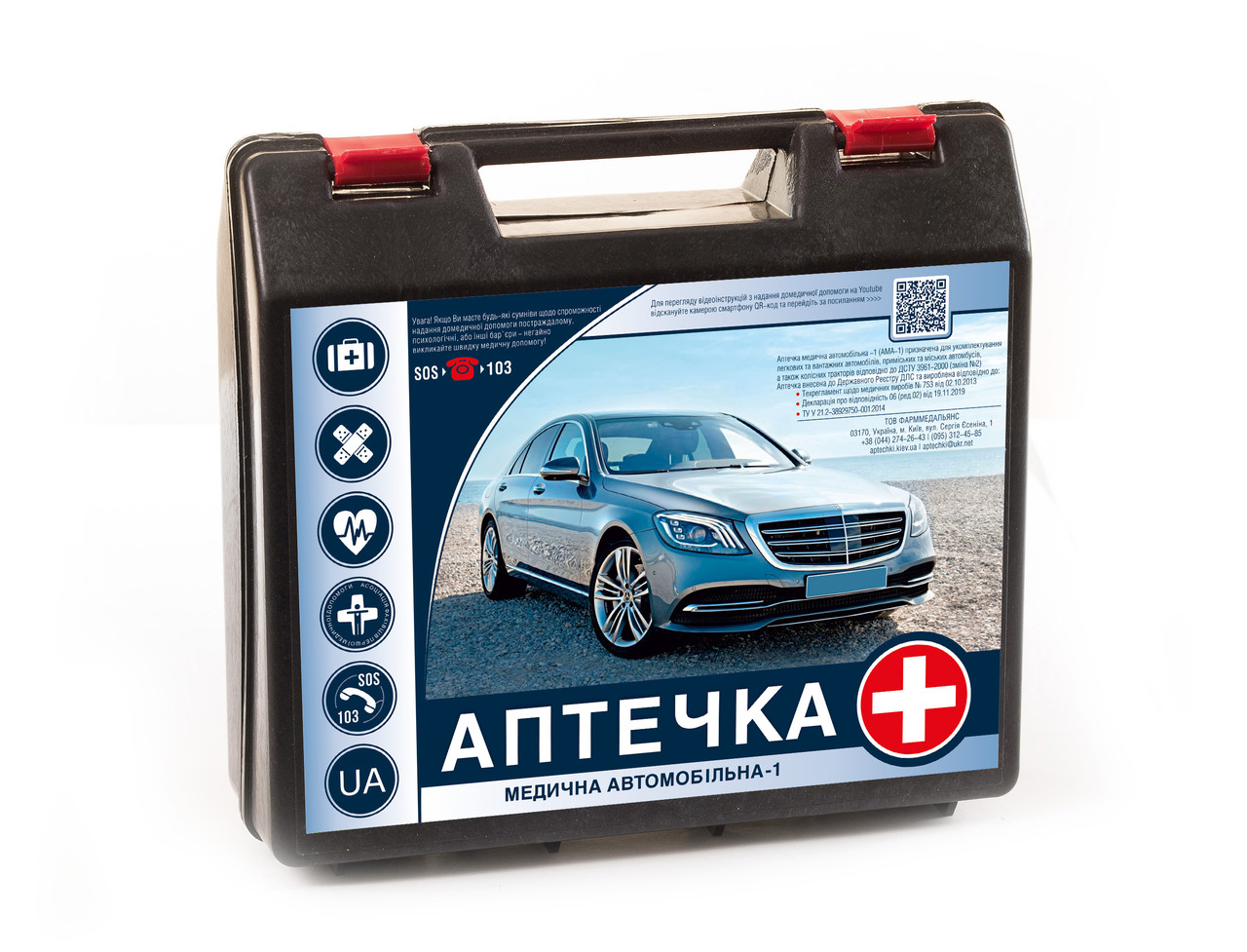 Аптечка медицинская автомобильная - 1 НС, цена с НДС