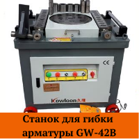 Купить Станок для гибки арматуры GW-42В (380В, 3кВт, 4-40мм, 7-10об/мин, автом.тип), Kowloon