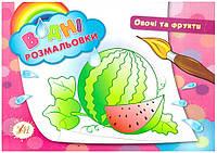 Водяні розмальовки. Овочі та фрукти