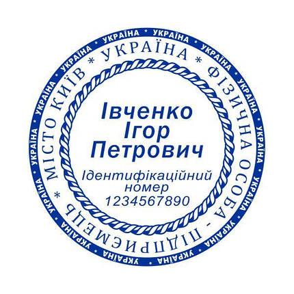 Печатка ФОП 40 мм без оснастки, фото 2