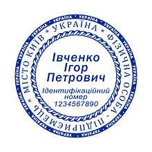 Печатка ФОП