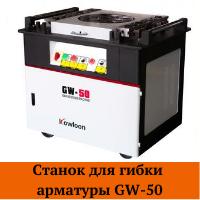 Купить Станок для гибки арматуры GW-50 (380В, 4кВт, 4-45мм, 7-10об/мин, автом.тип), Kowloon