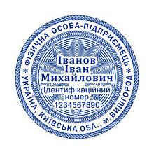 Печатка ФОП із захистами