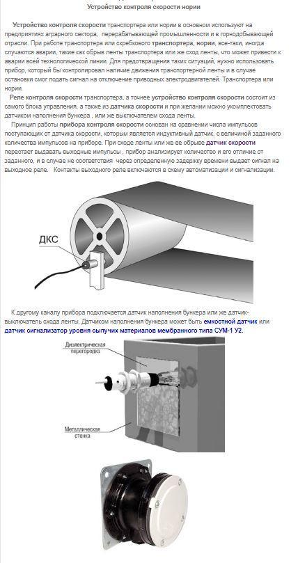 Контроль движения транспортера щетка стеклоочистителя транспортер т6