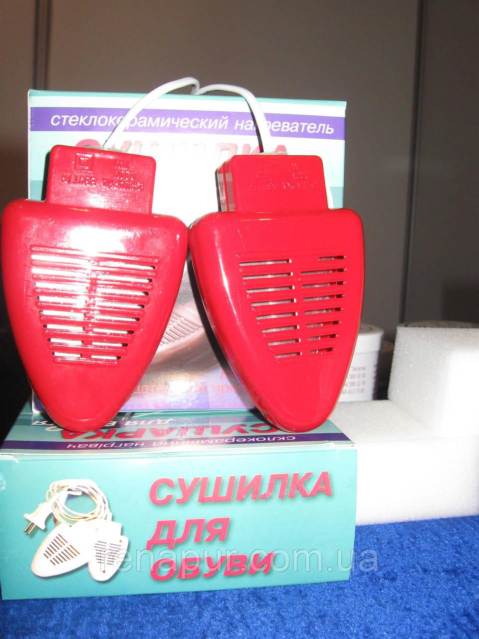 Сушилка для обуви 220 V