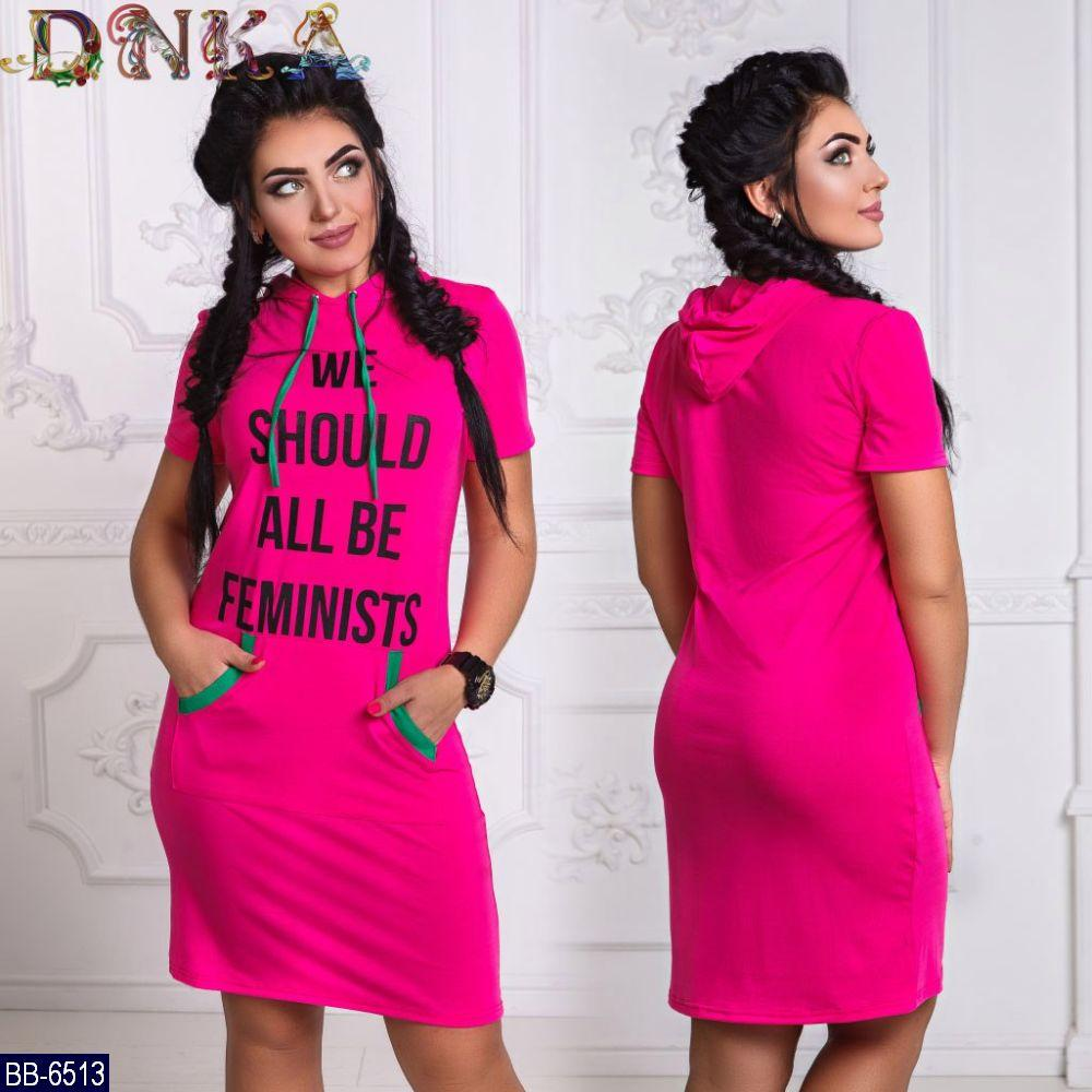 Платье в больших размерах в расцветках (DG-ак1134)
