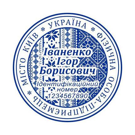 Печатка підприємця 40 мм без оснастки, фото 2