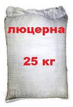 Люцерна семена 25 кг (магниченная)