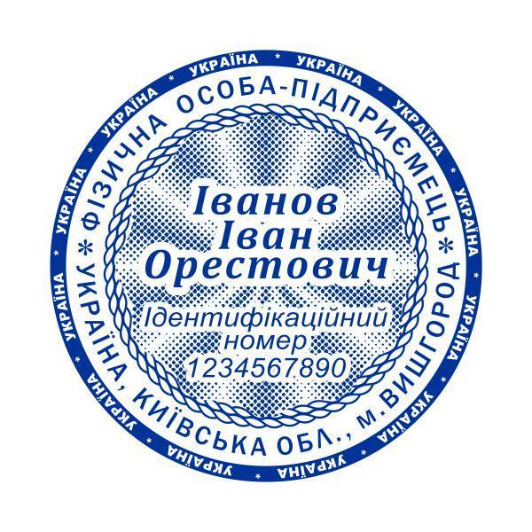 Печать ФОП, ФЛП, ЧП 40 мм без оснастки