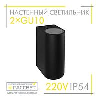 Светильник бра Feron DH015 2*GU10 220V IP54 архитектурный черный