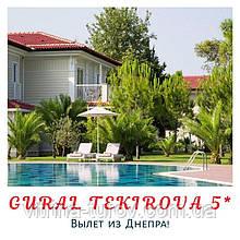 ЭКСКЛЮЗИВНАЯ ЦЕНА от GURAL PREMIER TEKIROVA 5* с вылетом из Днепра!