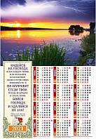 """Календарь плакат """"Надейся на Господа"""" 2021 г."""