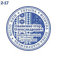 Образцы печатей ФОП, ФЛП