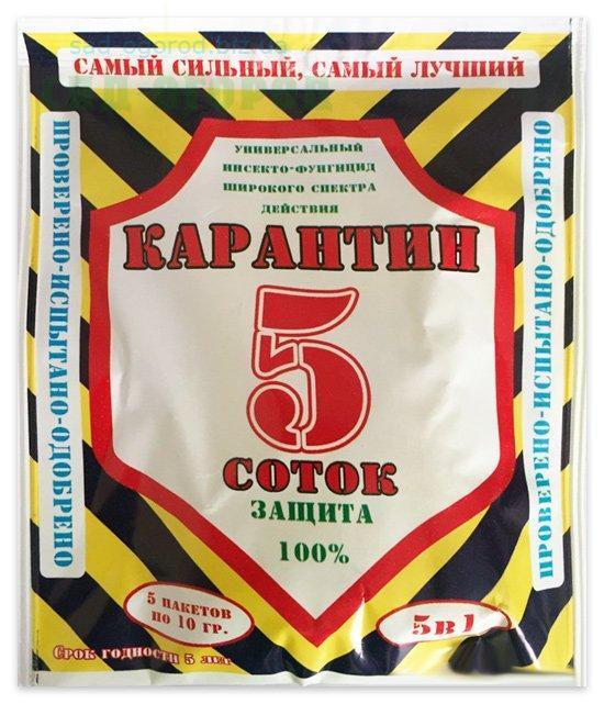 Інсекто-фунгіцид Карантин 5 соток 50 г