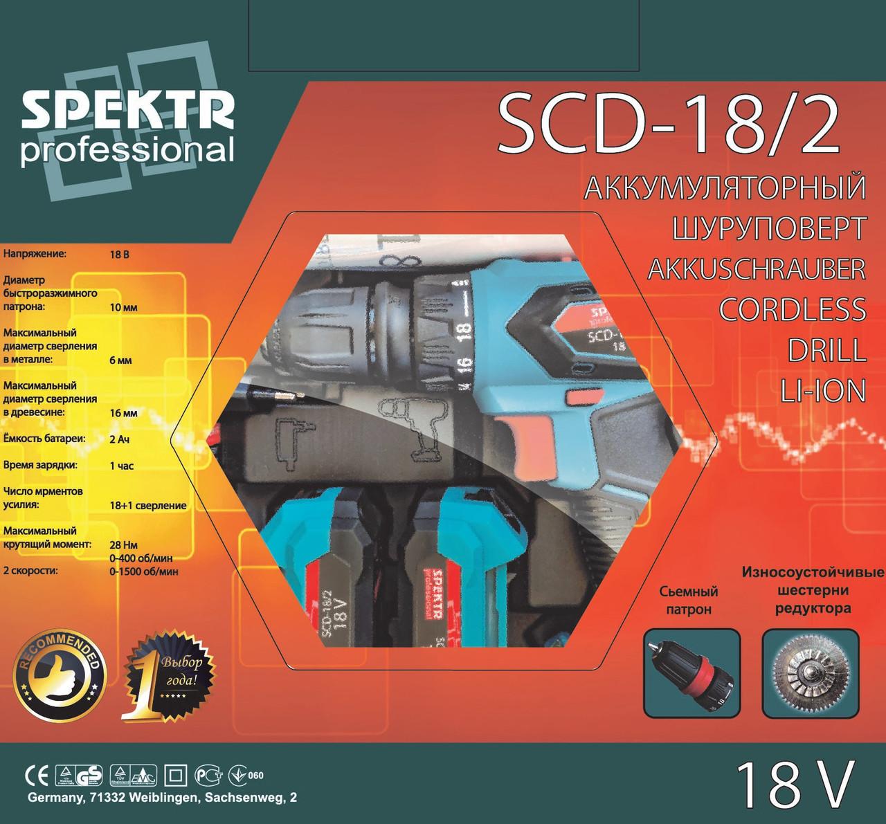Шуруповёрт акамуляторный Spektr SCD-18/2 Li DFR