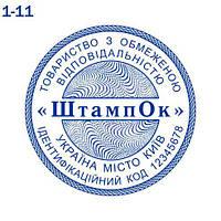Образцы печатей ТОВ, ООО