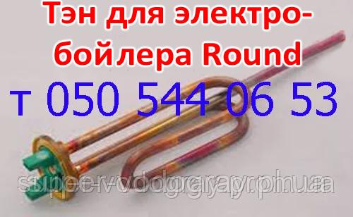 Тэн для электробойлера Round (фланец)