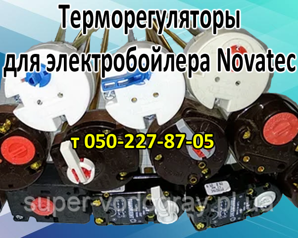 Терморегулятор для электробойлера Novatec