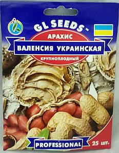 Арахіс Валенсія Українська 25н