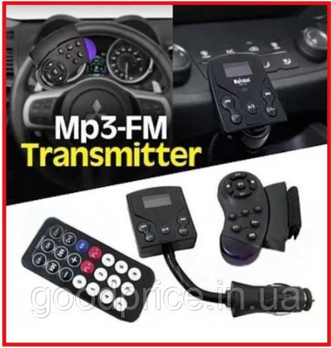 Автомобильный FM модулятор Трансмиттер с пультом управления на руль с зарядкой для телефона