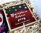 """Новогодний подарок """"Любимому"""": Печенье с предсказаниями  """"Счастливого Нового года!"""" и носки в банке, фото 9"""