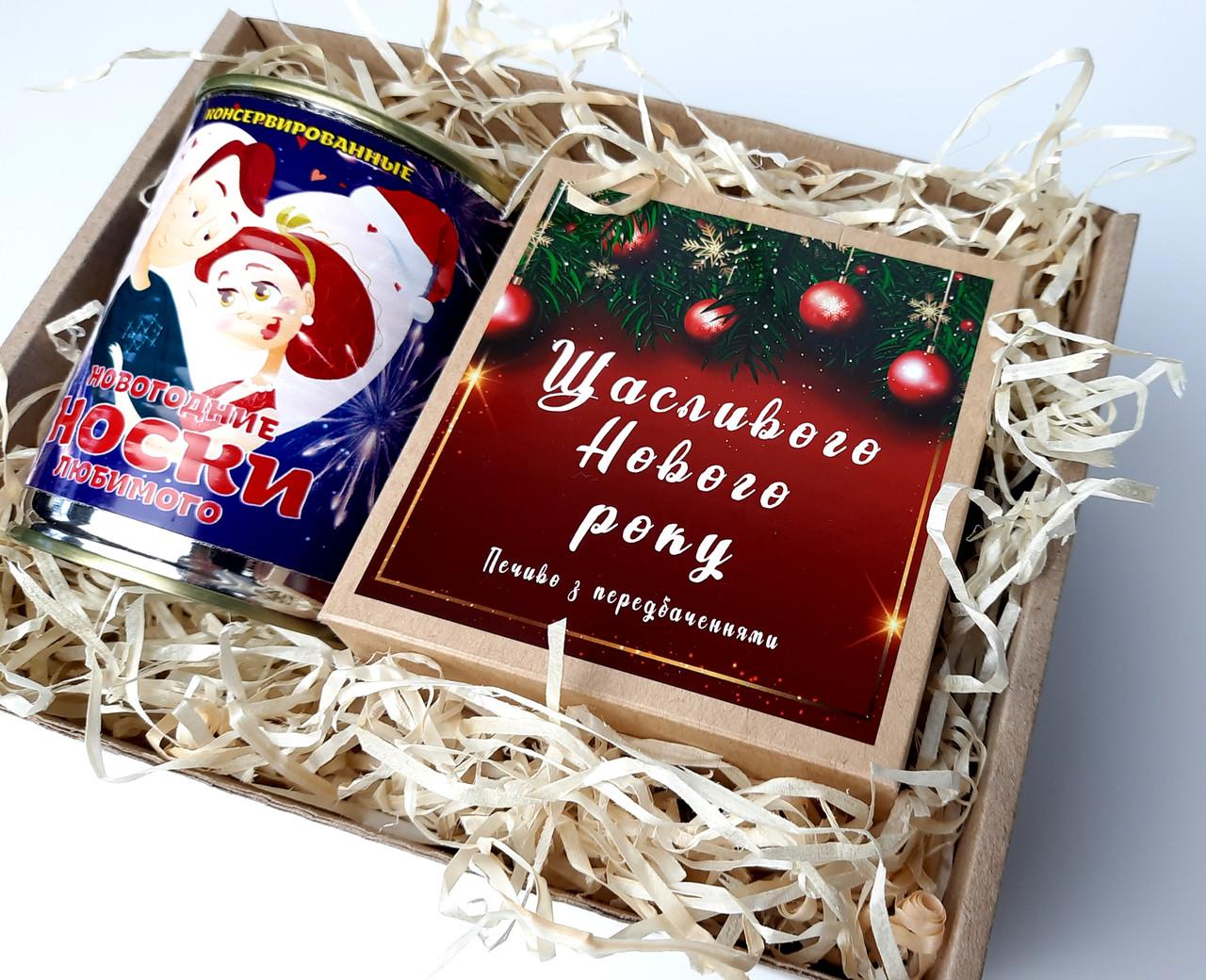 """Новогодний подарок """"Любимому"""": Печенье с предсказаниями  """"Счастливого Нового года!"""" и носки в банке"""