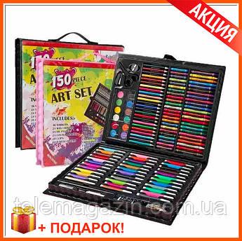 Детский Набор для рисования Art Set 150 Предметов + Подарок!