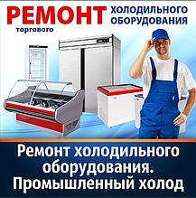Сервіс та ремонт торгового холодильного обладнання