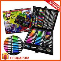 Художественный Детский Набор для рисования Art Set 150 Предметов + Подарок!