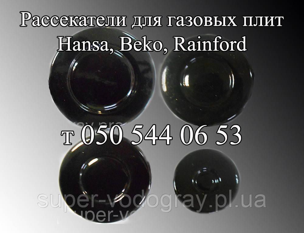 Рассекатели для газовой плиты Hansa, Beko, Rаinford