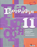 Надтока В.О., Надтока О.Л. Географія. 11 клас. Зошит для практичних робіт. Рівень стандарту, фото 1