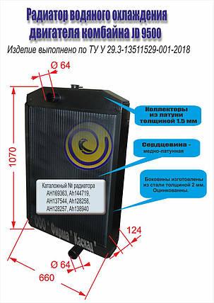 Радиатор водяной для комбайна John Deere 9500, фото 2