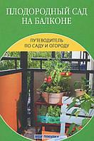 Плодородный сад на балконе, 978-5-486-03563-0