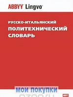 Русско-итальянский политехнический словарь 110 тысяч слов.
